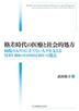 [해외]格差時代の醫療と社會的處方 病院の入り口に立てない人#を支えるSDH(健康の社會的決定要因)の視点