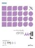 초등 수학 6-1(2020)(라이트쎈)