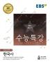 고등 한국사영역 한국사(2019 수능)(EBS 수능특강)