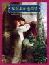 로미오와 줄리엣(동화 보물창고 59)