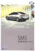 SM5 오버홀 매뉴얼(르노삼성자동차)