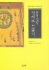 완역집성 정재무도홀기(세계민족무용연구소 학술총서 1)