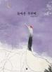 돌아온 두루미(봄봄 아름다운 그림책 25)(양장본 HardCover)