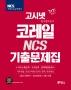 코레일(한국철도공사) NCS 기출문제집(2021 상반기)(고시넷)(개정판 4판)