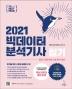 빅데이터분석기사 필기(2021)(이지패스)(위키북스 데이터 자격검정 시리즈 1)
