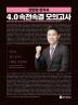 전한길 한국사 4.0 속전속결 모의고사(2018)