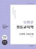 오현준 정통교육학 단원별 기출문제(2020)