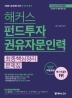 펀드투자권유자문인력 최종핵심정리 문제집(2020)(해커스)(개정판)