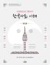 한국사회 이해: 심화(사회통합프로그램(KIIP))