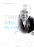 김수환 추기경의 신앙과 사랑. 2(개정판 2판)