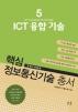 ICT 융합 기술(전면개정판 3판)(핵심 정보통신기술 총서 5)