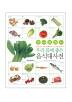음식대사전(우리 몸에 좋은)
