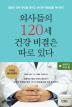 의사들의 120세 건강 비결은 따로 있다. 1: 질병원인 치유편