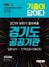 경기도 공공기관 열린채용 일반상식 인적성검사(NCS)(2019 상반기)(시대에듀)