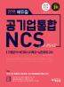 공기업 통합 NCS with PSAT(2018 하반기대비)(에듀윌)