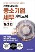 신방수 세무사의 중소기업세무 가이드북 실전편