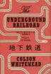[해외]地下鐵道