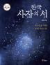 한국 사자의 서(최준식 교수의 종교 영성 탐구 2)