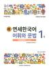 연세한국어 어휘와 문법 1-1(Chinese Version)(새)