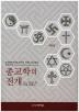 종교학의 전개(2판)(반양장)