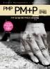 PMP PM+P 문제집(6판)
