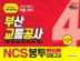 부산교통공사 직업기초능력평가 봉투모의고사 4회분(2019 하반기)(NCS)(전면개정판)