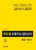 에듀윌 다 통하는 일반상식 통합기본서(2020)