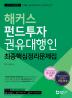 펀드투자권유대행인 최종핵심정리문제집(2017)(해커스)(개정판 3판)