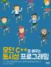 동시성 프로그래밍(모던C++로 배우는)