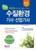 수질환경기사 산업기사(2017)(신편)(개정증보판 4판)(CD1장포함)