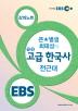 사회탐구영역 큰 별샘 최태성의 개정 고급 한국사: 전근대(EBSi 강의교재)