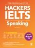 해커스 아이엘츠 스피킹(Hackers IELTS Speaking)
