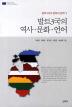발트3국의 역사 문화 언어(발트3국의 문화와 문학 1)