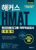HMAT 현대자동차그룹 직무적성검사 1주합격(2019)(해커스)