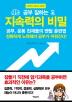 지속력의 비밀(공부 잘하는)(사이언스 Why 시리즈)
