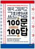 미국 고등학교 교환학생 100문 100답