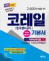 하반기 NCS 코레일 한국철도공사 기본서 직무능력시험(2018)