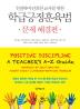 학급긍정훈육법: 문제 해결편(친절하며 단호한 교사를 위한)