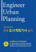 김소영 강사의 한국 도시계획기사 실기(전면개정판)
