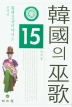 한국의 무가. 15: 황해도 굿 이야기(3) 진적굿