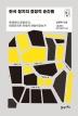 한국 정치의 결정적 순간들(서가명강 시리즈 8)