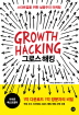 �׷ν� ��ŷ(Growth Hacking)