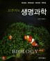생명과학(브루커의)(3판)