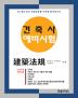 건축사 예비시험 건축법규(2019)(개정판)
