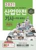 산업안전기사 과년도(2020)(7판)