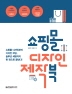 쇼핑몰 디자인 제작 북