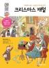 크리스마스 캐럴(개정판)(아이세움 New 논술 명작 9)