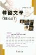 한국문학 대표시선. 7(문학광장 시선 138)