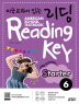 미국교과서 읽는 리딩 Reading Key Preschool Starter. 6