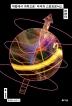 마법에서 과학으로: 자석과 스핀트로닉스(반짝이는 순간 2)